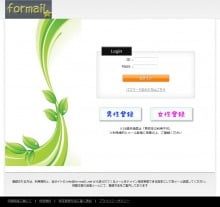 formail PCトップ