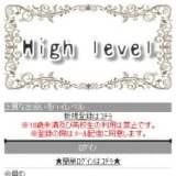 ハイレベル(High level) トップ