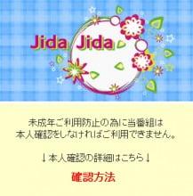 Jida Jida スマホトップ