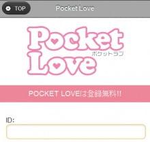 Pocket Love(ポケットラブ)スマホトップ