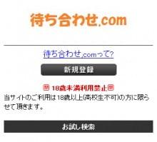 待ち合わせ.com スマホトップ