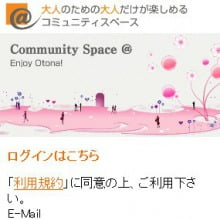 Community Space @ スマホトップ