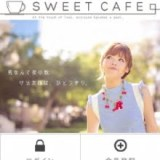 Sweet Cafe スマホトップ