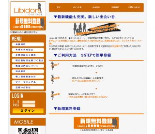 LibidorsのPC登録前トップページ