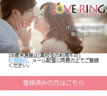 LOVE RING(ラブリング) スマホトップ