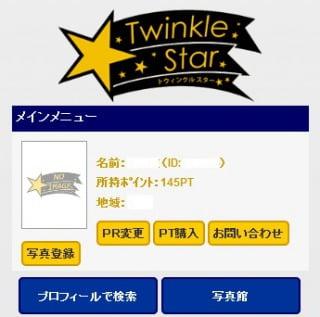 Twinkle Star(トウィンクルスター) スマホ