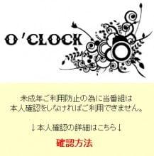 oclock スマホトップ