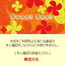 出会い系【Sweet Seet(閉鎖)】の口コミ評判と悪質か調査