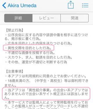 【18禁】出会いチャット 説明