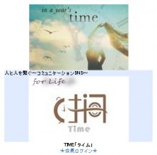 TIME「タイム」トップ