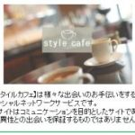 スタイルカフェ トップ