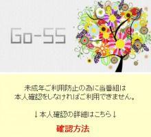 出会い系【Go55】(閉鎖)の口コミ評判と悪質か調査