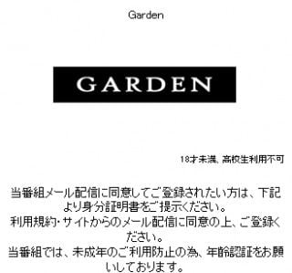 Garden スマホトップ