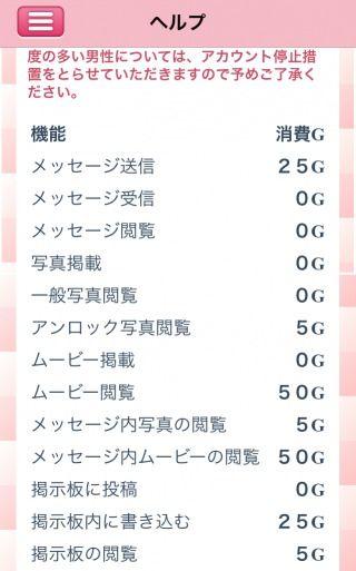 ラブコレ 料金表