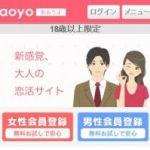aoyo(あおうよ)