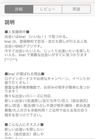 Iine!のアプリ説明