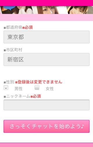 Chat talk(ひみつのご近所パートナー)のプロフィール画面