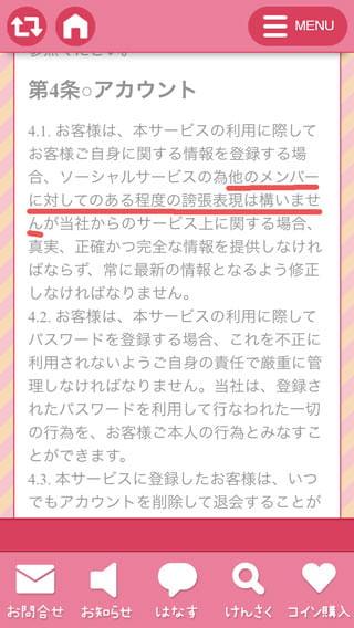 Chat talk(ひみつのご近所パートナー)のサクラ説明?