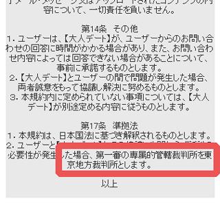 大人デートは東京で運営?