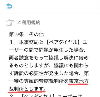 ペアダイヤルの運営所在地は東京?