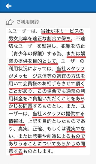 GOLDの規約でサクラ行為の説明?!