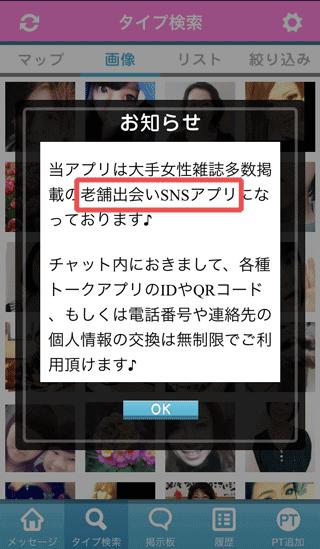 koitomoからのメッセージ1