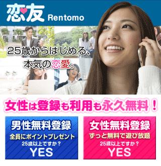 恋友Rentomoのスマホ画面