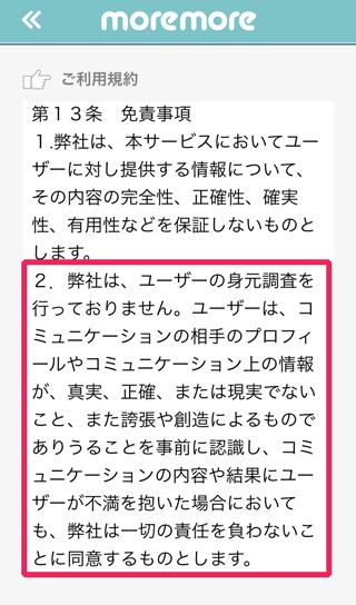 moremore(モアモア)のサクラ行為容認の説明?!