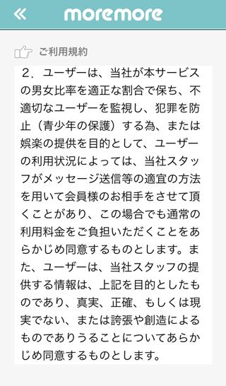 moremore(モアモア)のサクラ行為説明?!