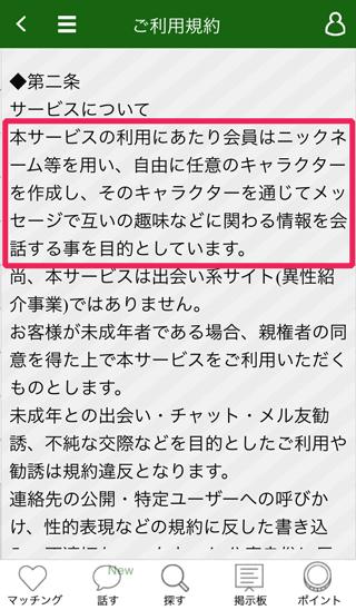 おしゃべり広場のサクラ容認説明?!