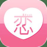 恋チャットのアイコン画像