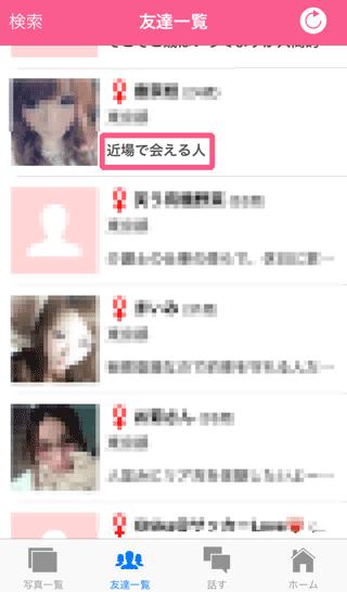 HappyChatの女性コメントキャプチャ2