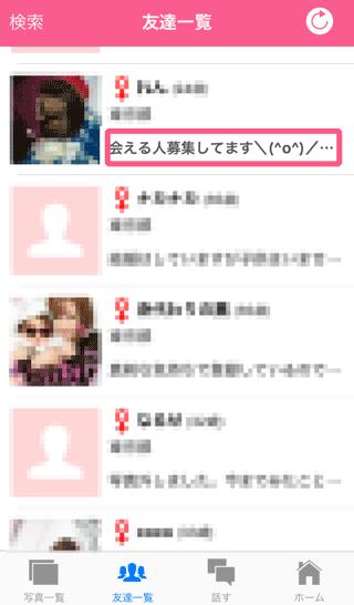 HappyChatの女性コメントキャプチャ3