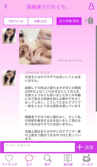 モモチャの受信チャット詳細4