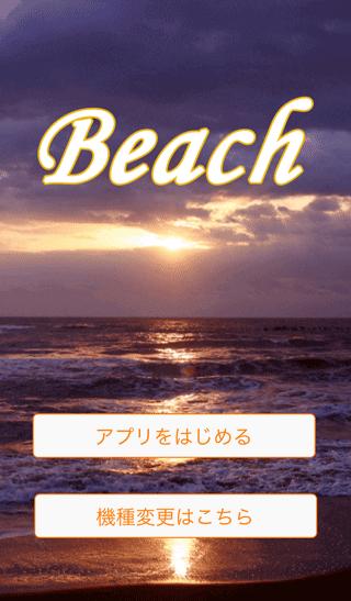 Beachのアプリ開始画面キャプチャ