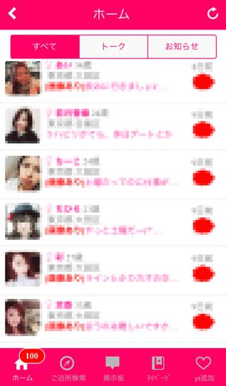恋CHATの受信メッセージ3