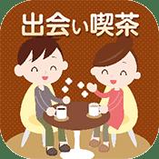 出会い喫茶のアイコン画像