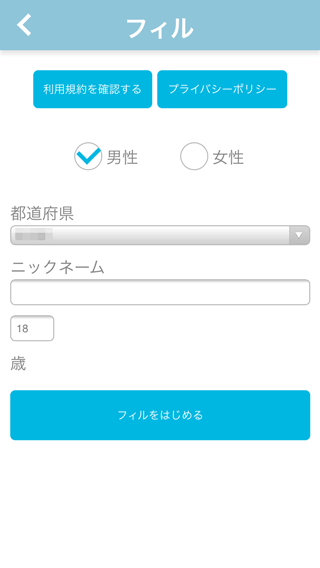 FILL(フィル)のプロフ編集画面
