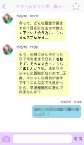 いいねチャットのメッセージ送信完了画面キャプチャ