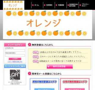 オレンジのトップ画像(PC)
