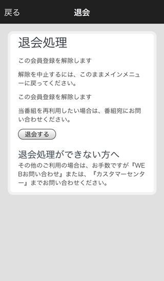 恋愛専科の退会申請画面キャプチャ