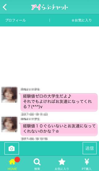 アイらぶチャットの受信メッセージキャプチャ3