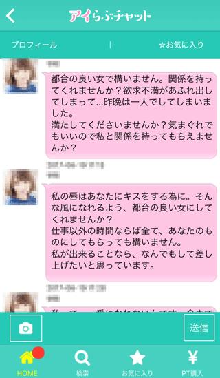 アイらぶチャットの受信メッセージキャプチャ2