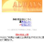 オールウェイズ(ALWAYS)のスマホトップ画像