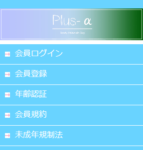 プラスアルファのスマホトップ画面