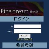 Pipe dreamのトップ画面