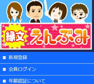 縁文~えんぶみ~のスマホトップ画像