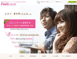 Feel Loveのスマホトップ画像