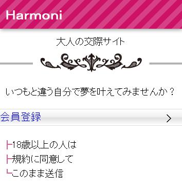 Harmoniのスマホトップ画像