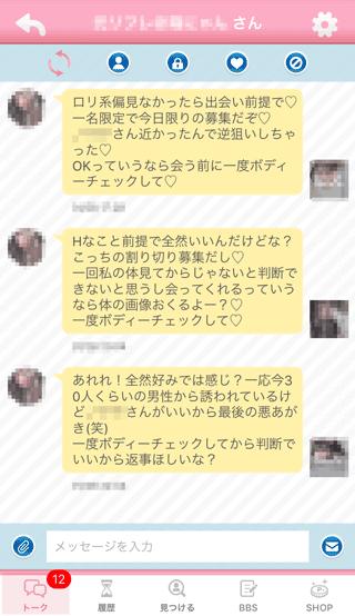 MALINEの受信メッセージ7